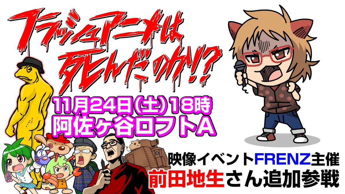#FRENZ_JP Latest News Trends Updates Images - jigokuhen