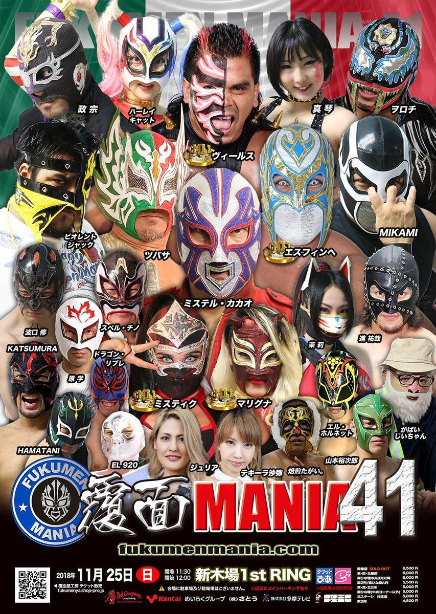 """Fukumen MANIA: """"Fukumen MANIA 41"""" Presencia mexicana en Japón 2"""