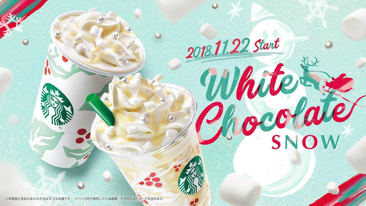 11/22(木)から降り積もった雪のように真っ白な『#ホワイトチョコレートスノーフラペチーノ®/ #ホワイトチョコレートスノー』が新登場!まろやかなホワイトチョコレートとマシュマロのふわふわの食感は、この季節だけの特別な味わいです❄️