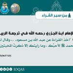Image for the Tweet beginning: ذكر الإمام ابن الجزري رحمه