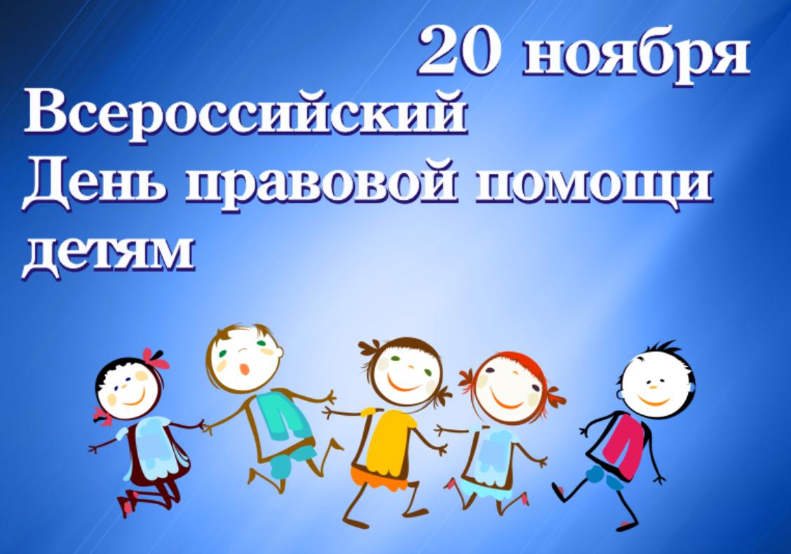 всероссийский день правовой помощи детям картинка зефира