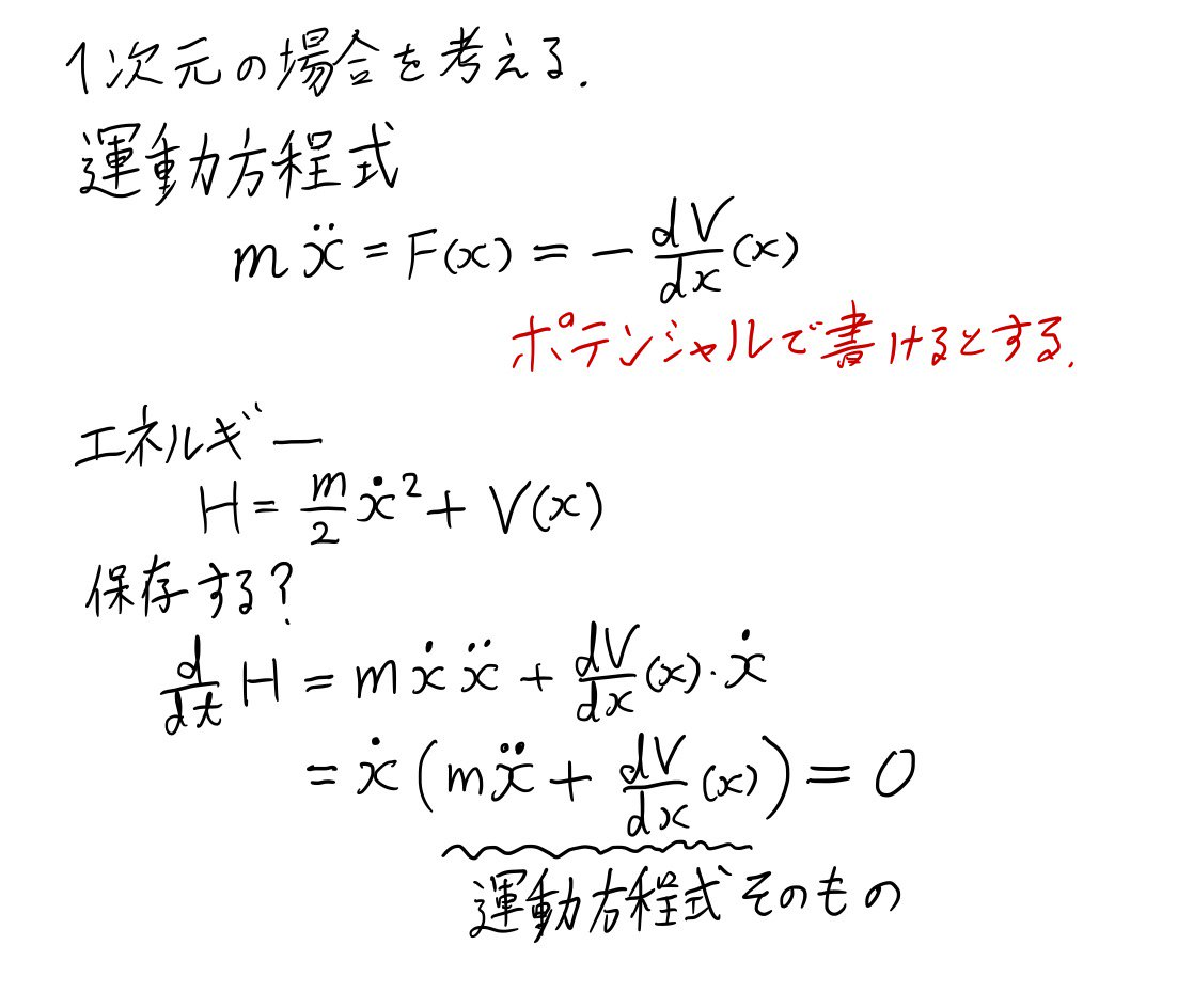 """Loveブルバキ(ラブル) Twitterren: """"エネルギーの保存は運動方程式から ..."""