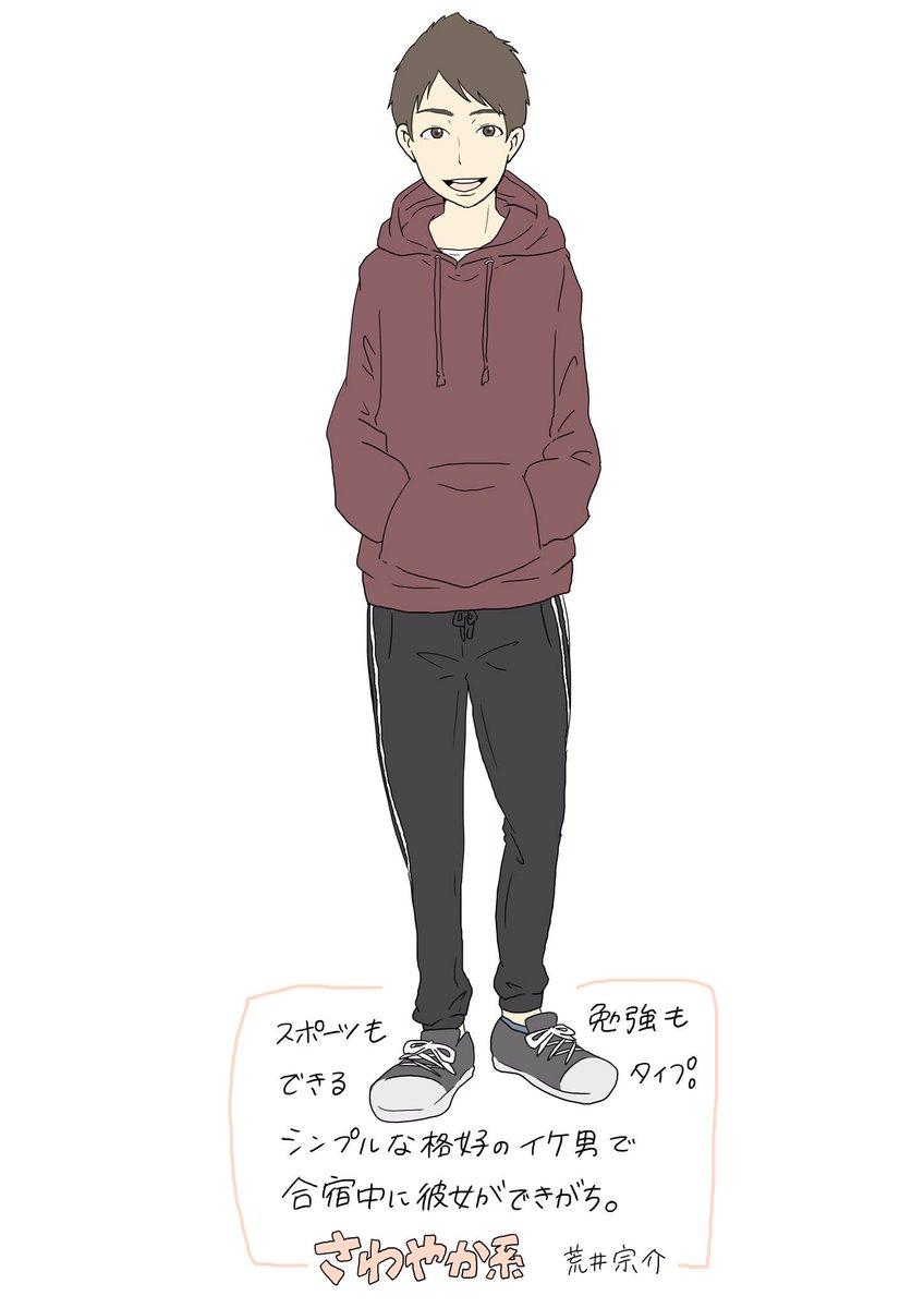 すれみ On Twitter 合宿免許に参加する系男子大学生のイラスト描きまし