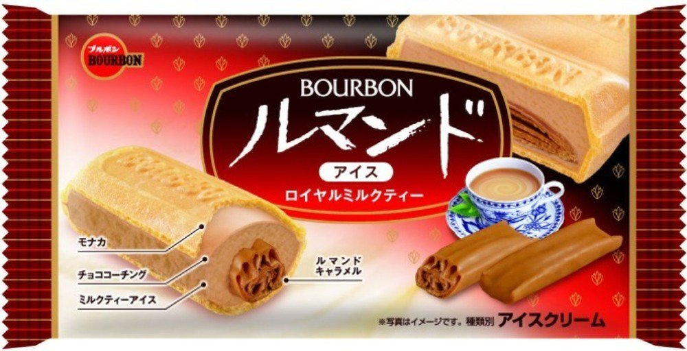 ブルボン「ルマンドアイスロイヤルミルクティー」が関西・中国四国エリアで販売開始 - https://t.co/PZMSKiD3AS