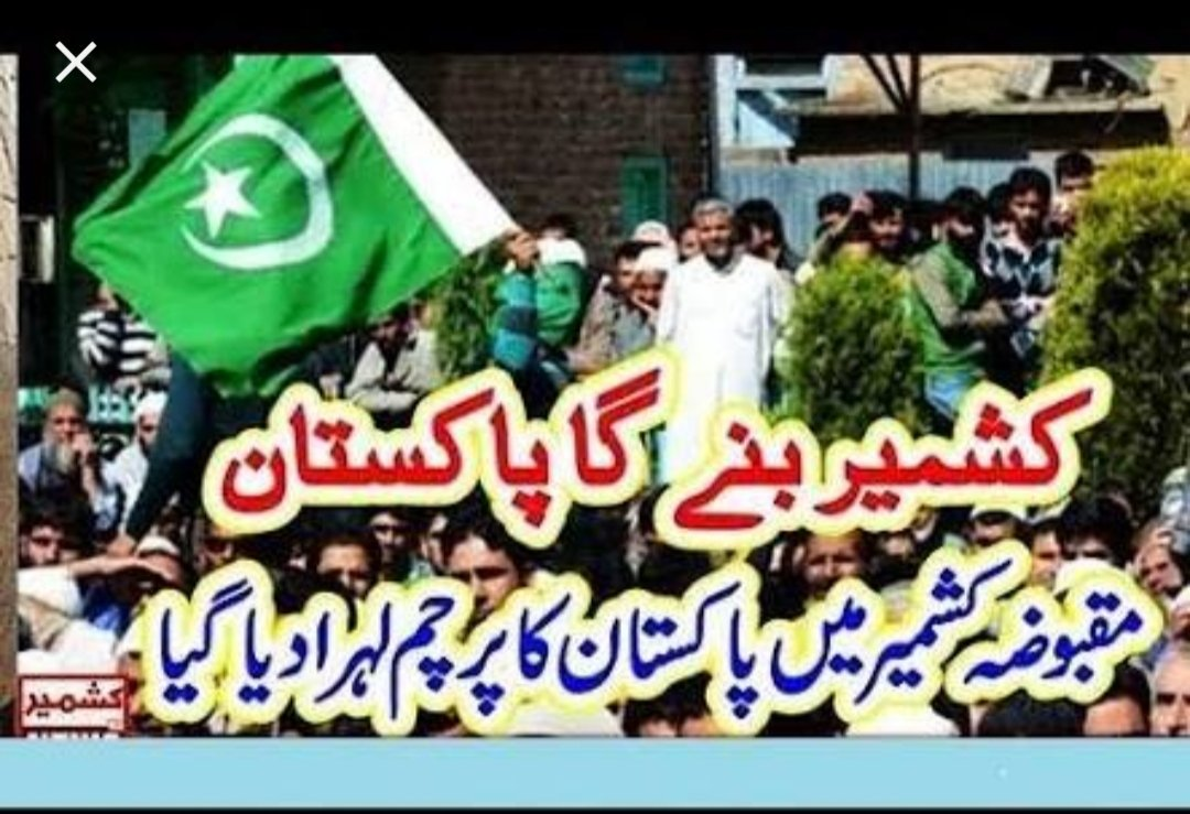 #کشمیر_کی_پکار_پاکستان Kashmir will In Sha Allah become part of Pakistan. <br>http://pic.twitter.com/PYsQxwsgkJ