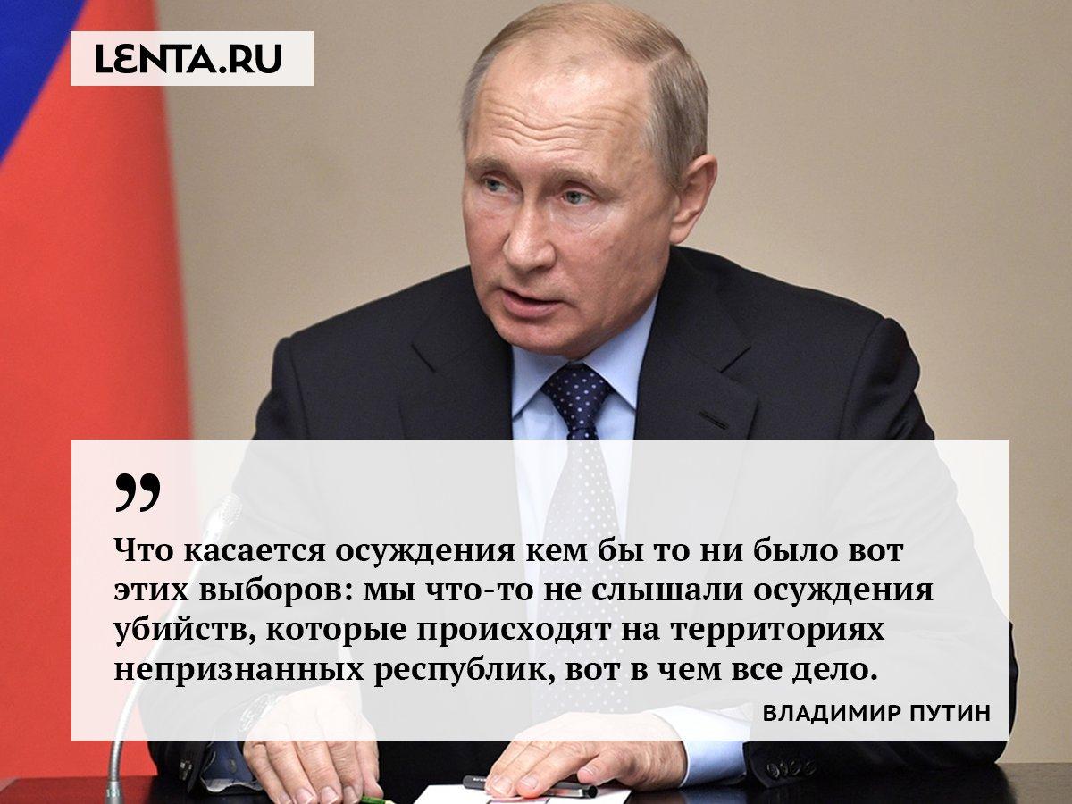 США, Германия и Франция раскритиковали выборы в Донбассе. Сегодня Путин ответил всем недовольным  https://t.co/OVPQvejl1J