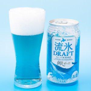 今日「流氷ドラフト」と言う青いビールがあるのを知った。網走の風物詩である流氷を仕込み水に使い、北海道の空、海、流氷をイメージしたコンセプトビールだそうで、青い色は天然クチナシの色素らしい。1本頂いてみたい。