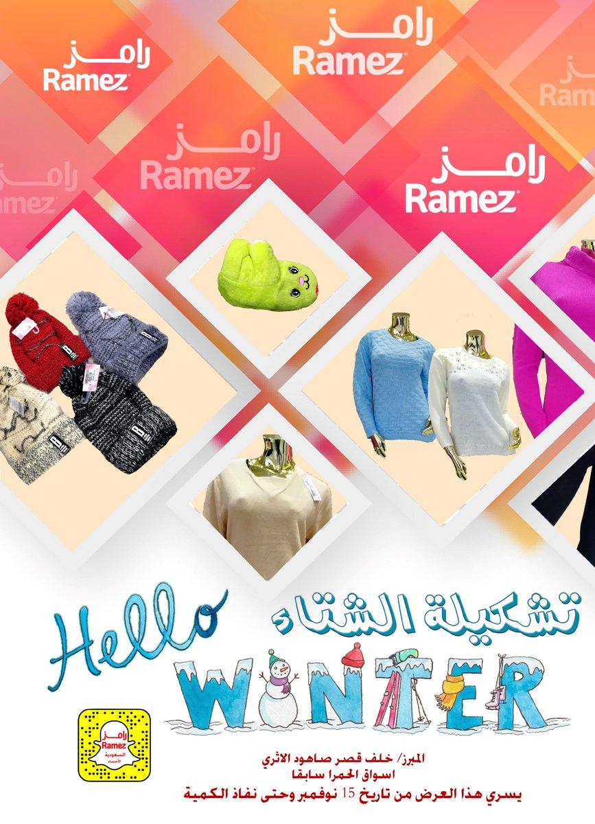cbf5b7834 لا يفوتكم أحدث تشكيلة للملابس الشتوية الأنيقة من #رامز_السعودية #الأحساء من  تاريخ 15 نوفمبر و حتى نفاد الكمية #السعودية #رامز #رامز_السعودية_الاحساء ...