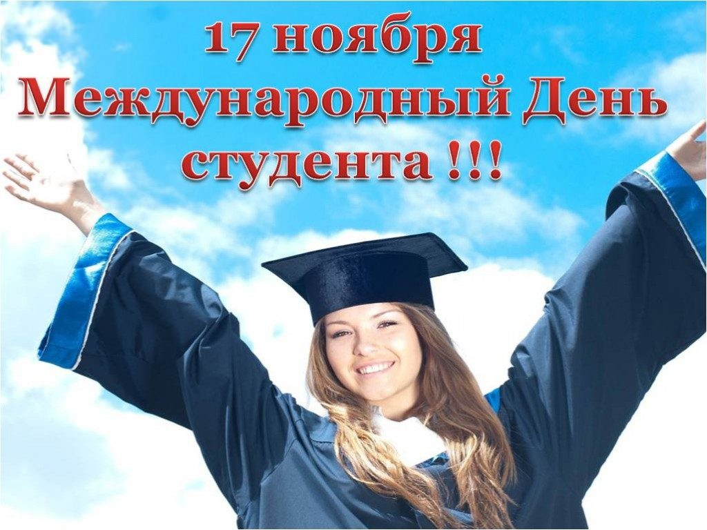 Фото открытки ко дню студента