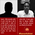 #RamanKaDalal Twitter Photo