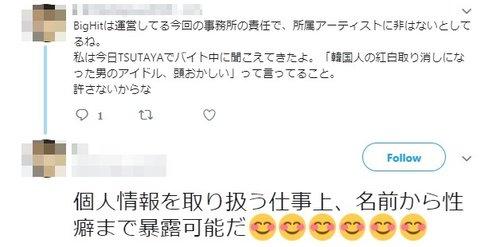 【逆上】TSUTAYA店員、BTS批判した客に「名前から性癖まで暴露可能」 https://t.co/LhrumF8fdH  ツイッターに「許さないからな」などと投稿。同社は店員による投稿と認め、「対応を検討中」と謝罪した。