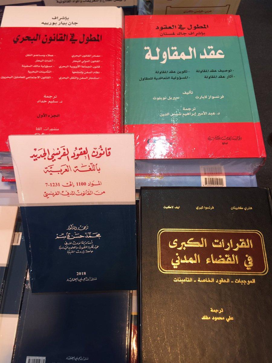 القوانين الفرنسية المترجمة تجدونها لدى جناح المؤسسة الحديثة للكتاب قاعه ٥ جناح ٥٠ ولمتابعين اركان خصم٣٠٪ من السعر المعلنpic.twitter.com/WpW6dSyAiO