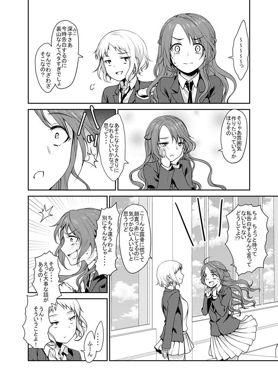 【創作漫画】ツンデレ女子が不愛想男子に告白したい話①