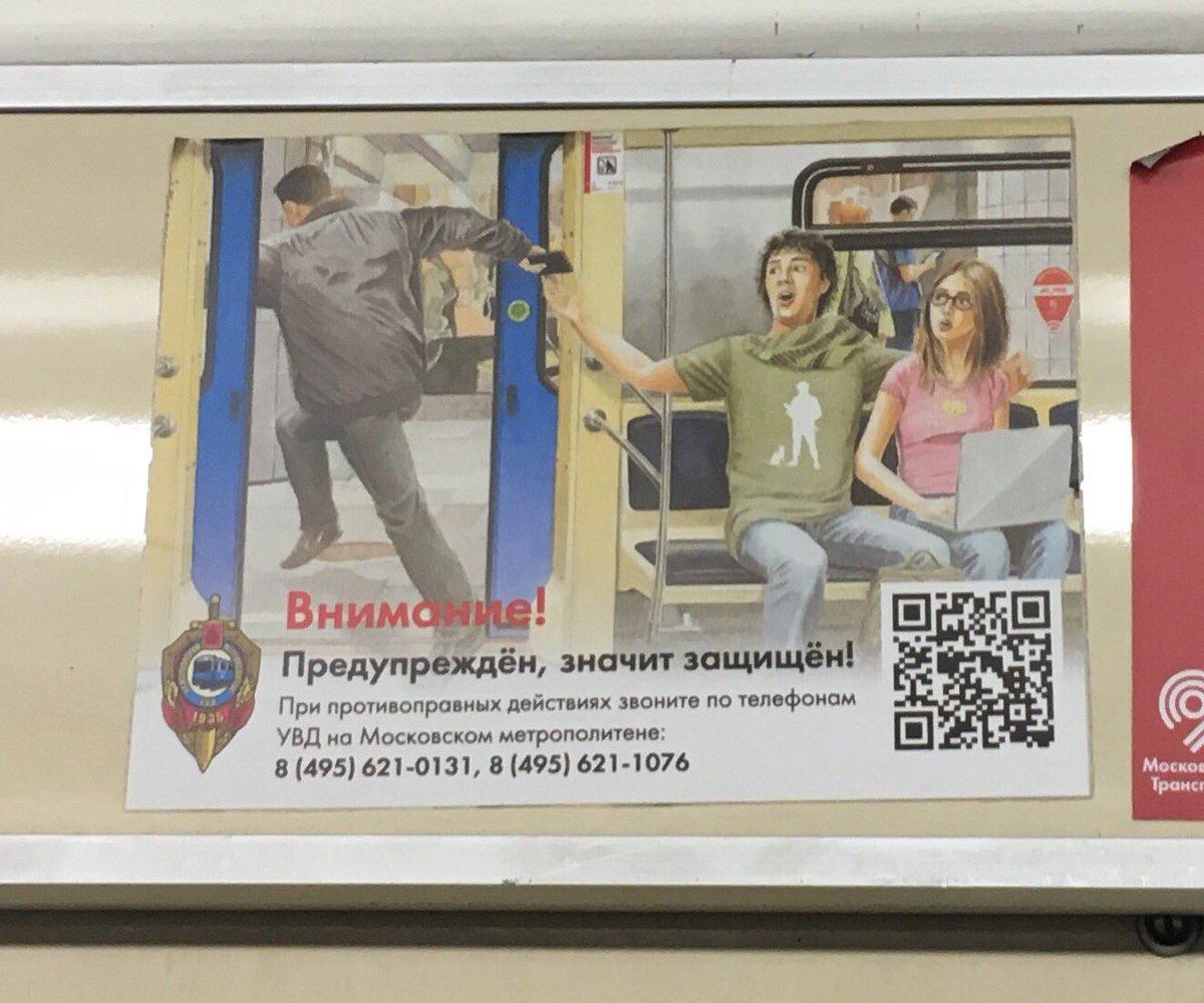 Картинки в метро предупрежден значит защищен