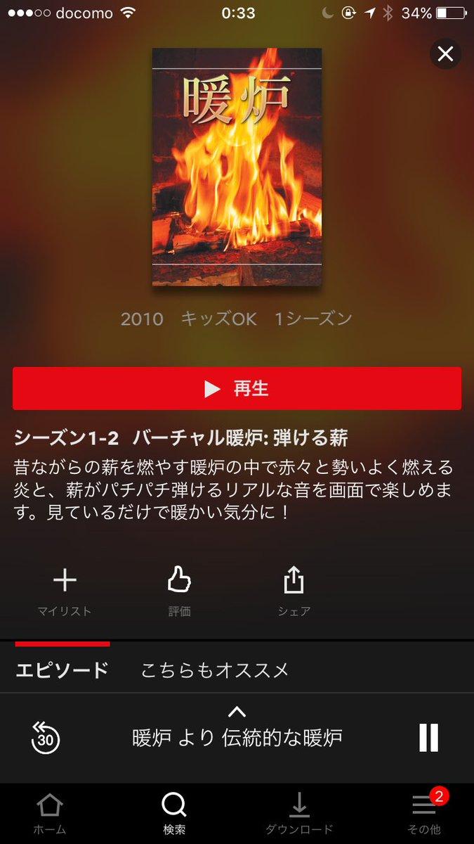 Netflixのおすすめ、バーチャル暖炉です