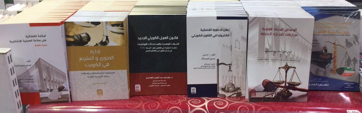 دار آفاق للنشر الكويتية تمنح متابعين أركان خصم ١٥٪ على الكتب القانونية لديها ومكان الدار  قاعة ٦pic.twitter.com/aZGvGBXQxe