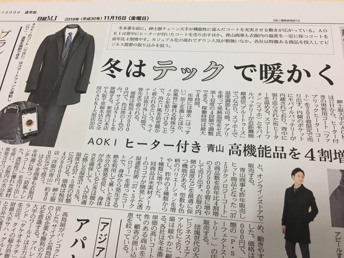 【16日MJから】肌寒い日も多くなり、冬ももうすぐ。AOKIがヒーター付きの紳士服を揃えるなど、紳士服チェーン各社は保温性にこだわった機能性コートなどを相次ぎ展開します。