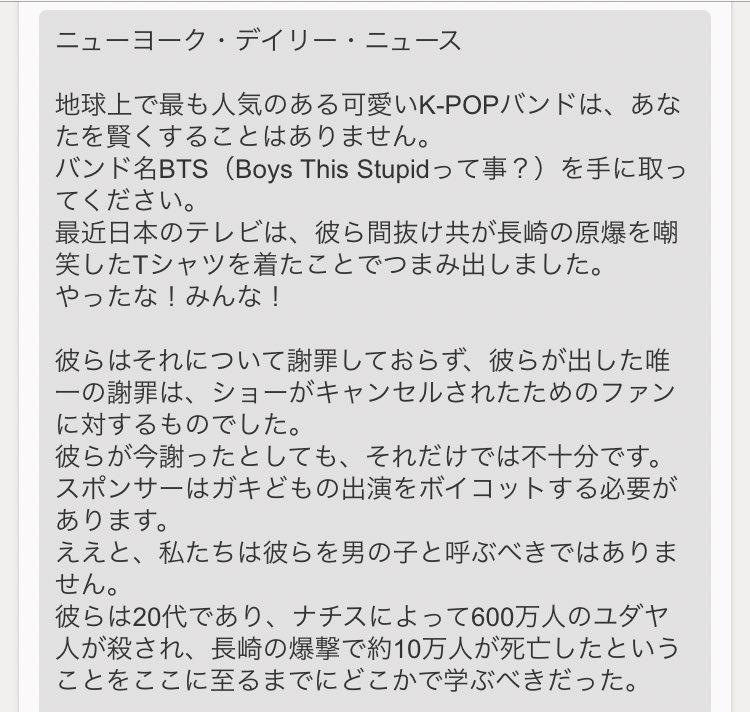 RT @m_m8904845: 訳すげぇ。ホントのことしか言ってない #btsの日本活動停止を求めます #TWICEの日本活動停止を求めます #btsの日本活動の停止を求めます https://t.co/e4lGeJvoff