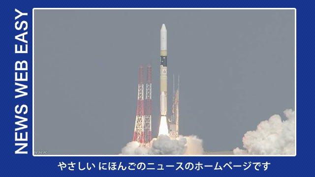 【NEWS WEB EASY】 やさしい日本語のニュースです。 「外国人の子どもに日本語を教えるために 国はもっと応援して」、「国が許可した会社は人工衛星を打ち上げることができる」を公開しました。https://t.co/QFpfXfFkgw
