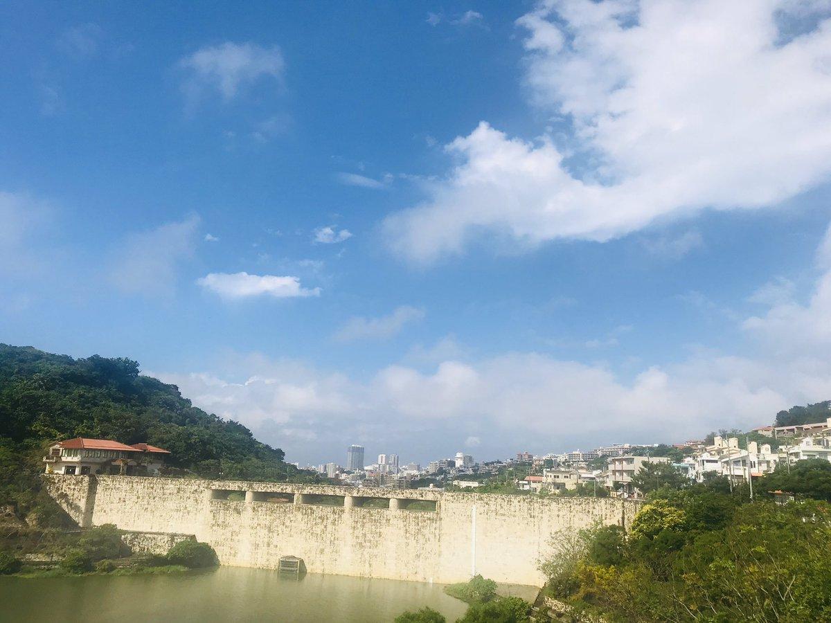 朝から土砂降りでしたが… やっと晴れました☀️ 気温22° 青空が広がっています😄  金城ダムから新都心方面を 望む。 https://t.co/MVW80OopgJ
