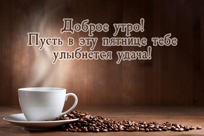 Открытки с добрым утром в пятницу, сделать красивую