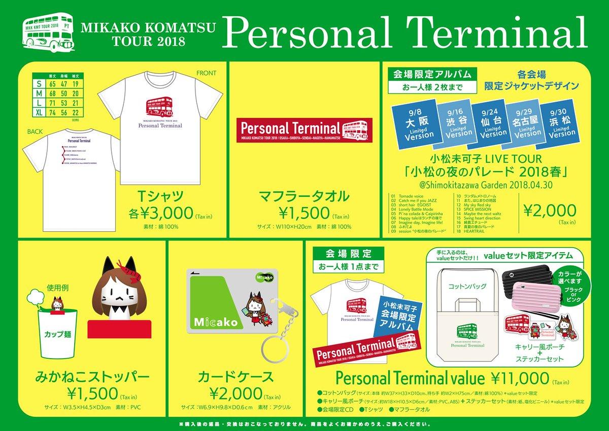 Personal Terminalに関する画像8