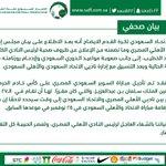 #ديربي_جده Twitter Photo