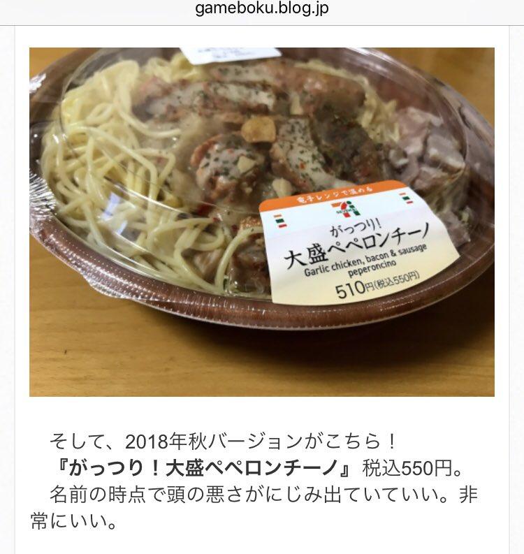 日本一頭が悪いコンビニ弁当としておなじみのセブンイレブン大盛ペペロンチーノをみんなも食べよう。