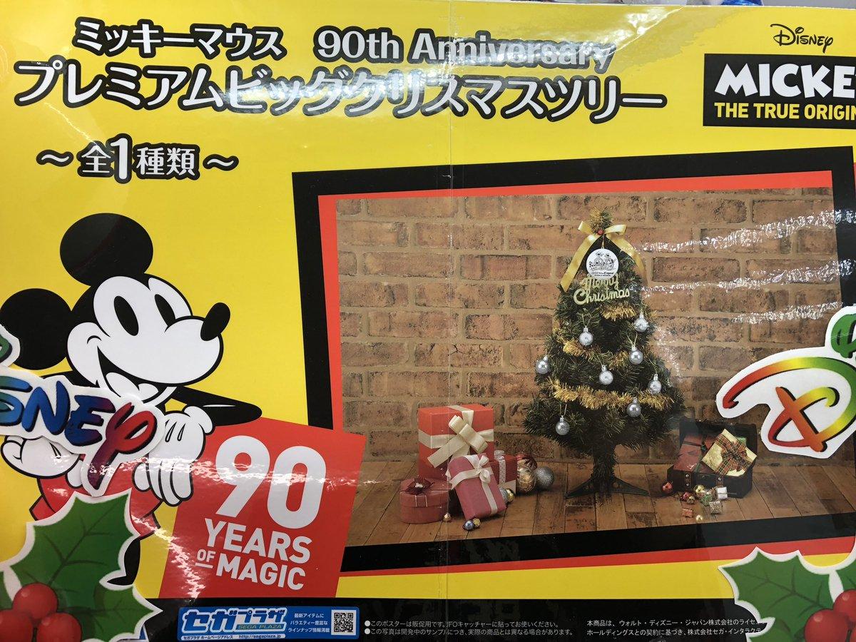"""マンガ倉庫日向店アミューズ on twitter: """"ミッキーマウス 90th"""