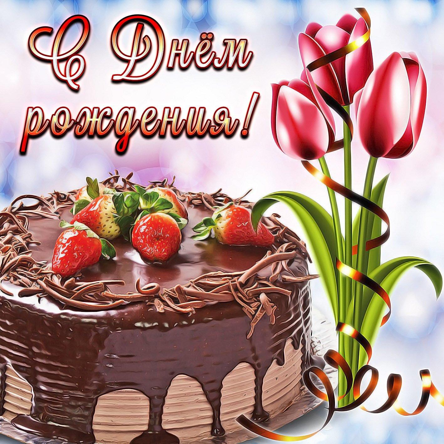 Картинки с тортами и поздравлениями, чужим фильма