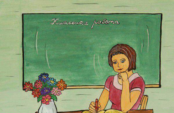 Рисунок для любимой учительницы