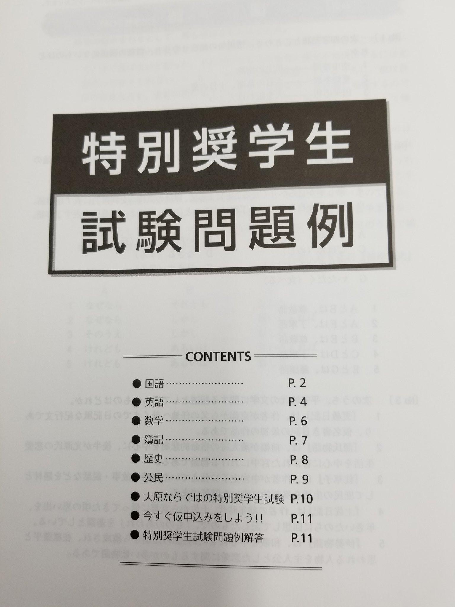 大原 専門 学校 入試