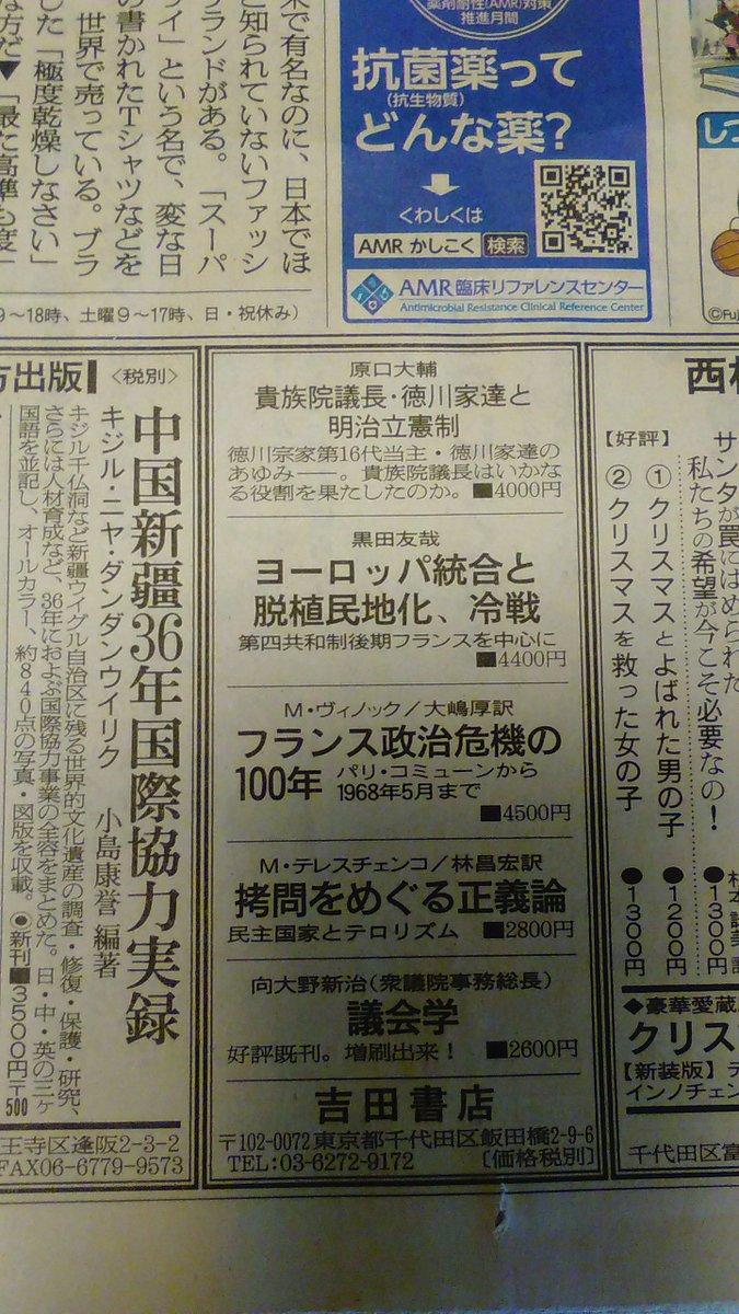 """吉田書店(吉田真也) a Twitter: """"朝日新聞の1面に広告を出稿しました ..."""