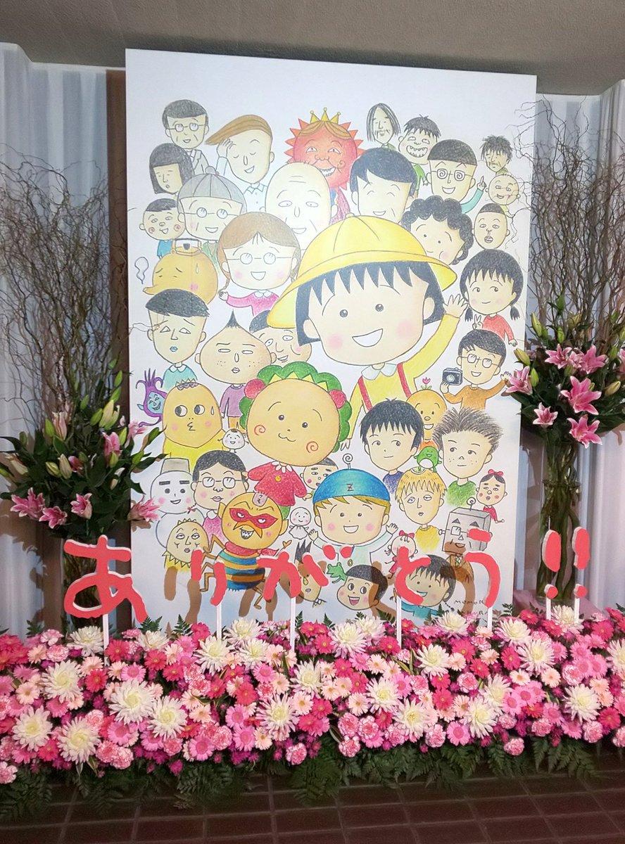 本日、「さくらももこさん ありがとうの会」が執り行われました。お好きだったダリア・トルコキキョウなどの花や風船で装飾された祭壇です。さくらももこさんのイラストなどをもとにデザインされています✨#ちびまる子ちゃん #さくらももこ