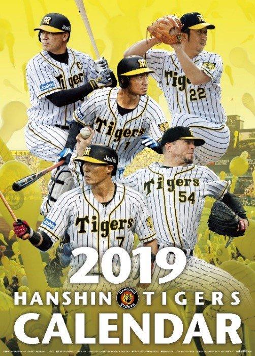 「阪神タイガース2019カレンダー(壁掛けタイプ)」を2018年11月23日(金·祝)より発売いたします。通信販売では、ただいま予約受付中です! 詳細はこちら https://t.co/bFKUWQuJya