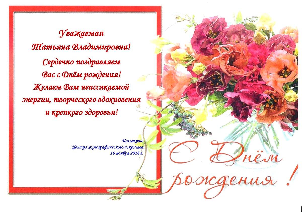 поздравления с днем рожденья министра здесь