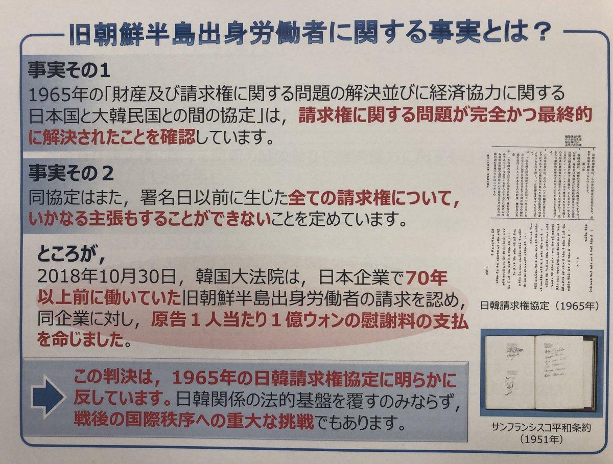 【旧朝鮮半島出身労働者に関する発信ペーパーby外務省】 韓国最高裁の判決を受けて、事実をシンプルに発信するための資料。外務省ホームページにも載せますし、各所での説明にも使います。ご参考まで。