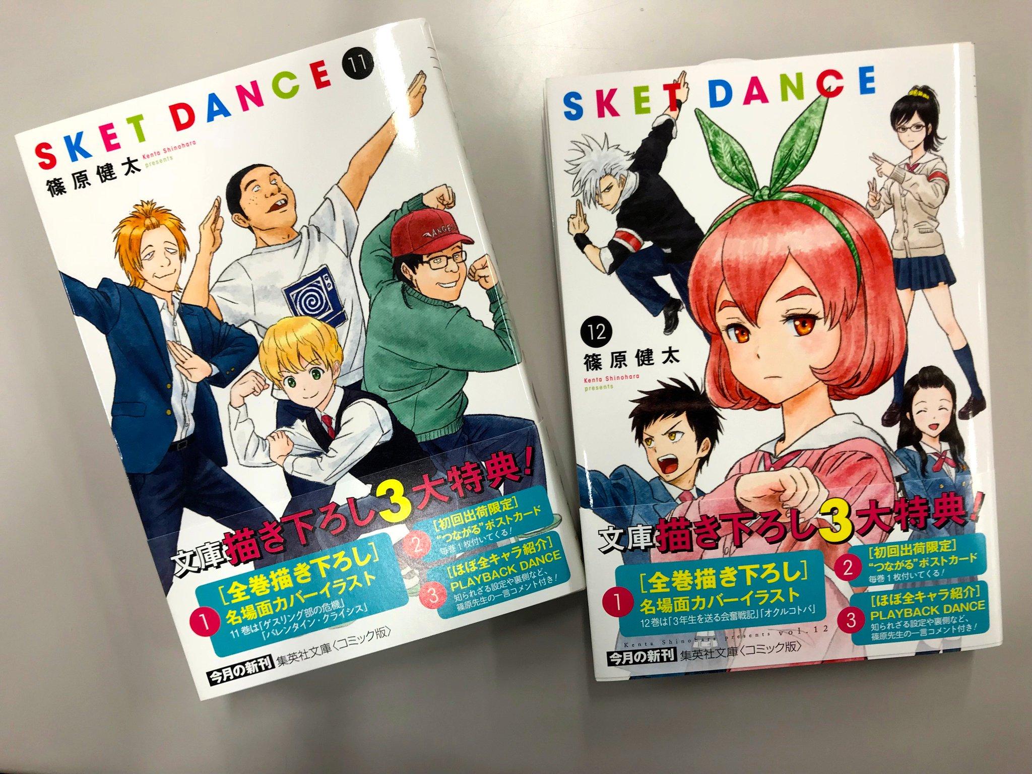 集英社コミック文庫 On Twitter Sket Dance 文庫版 本日11巻12巻