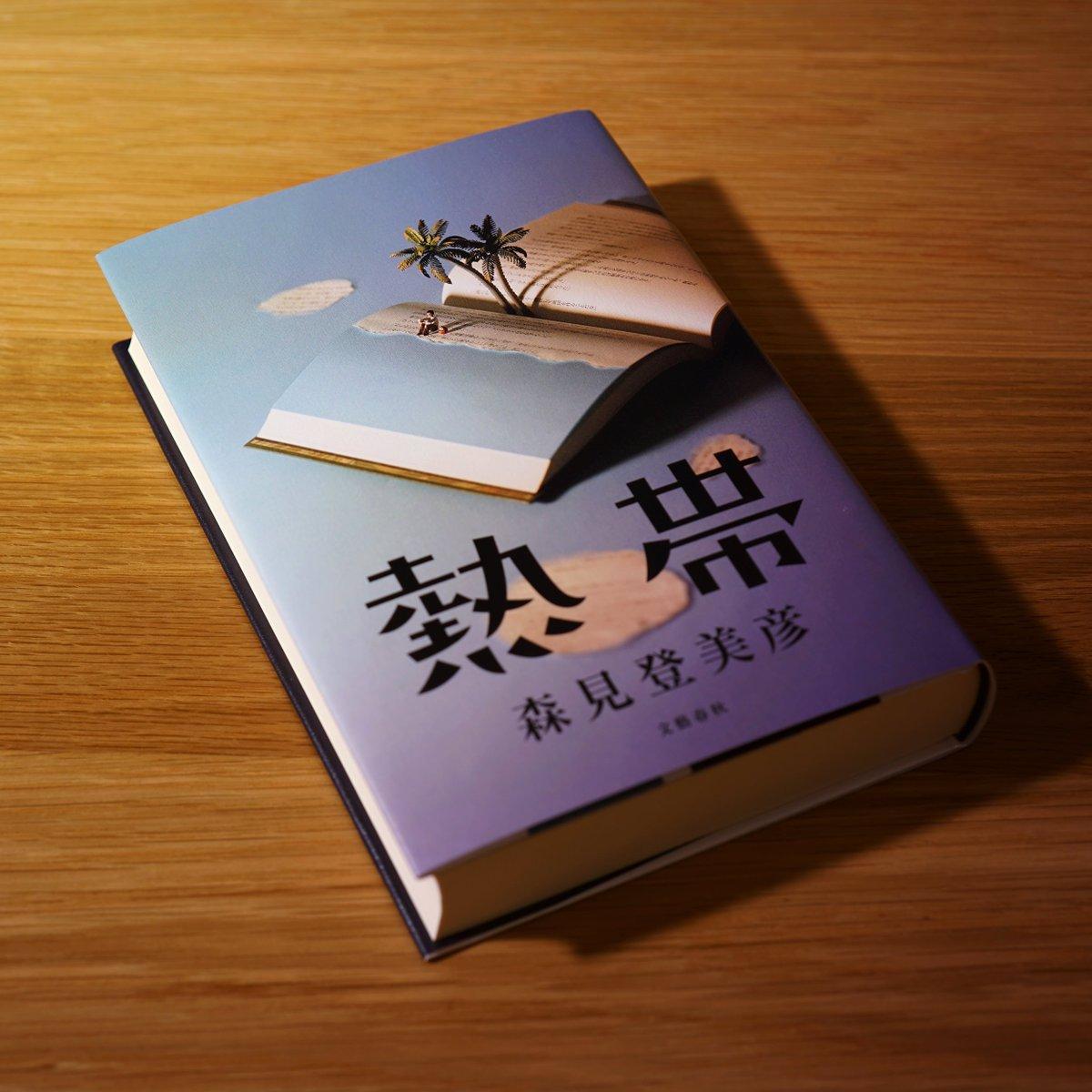 RT @tanaka_tatsuya: 装画を担当させていただいた、 森見登美彦さんの「熱帯」が本日発売です! https://t.co/6qqPrVjHET #熱帯の装画を撮ったカメラで熱帯を撮る https://t.co/iWvWGP594O