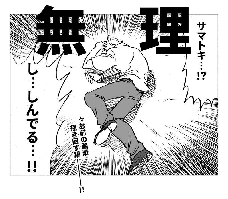 ヨ…マ…ウォー…な小官(オチが読める漫画)