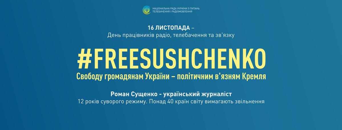 #FREESUSHCHENKO Друзі, з професійним святом! В цей день пам'ятаймо про колег і, загалом, про всіх співвічизників, які ув'язнені державою-агресором. Окремо згадуймо про журналіста УКРІНФОРМ Романа Сущенка, який засуджений Кремлем на 12 років суворого режиму.  #НацРада #МінСтець