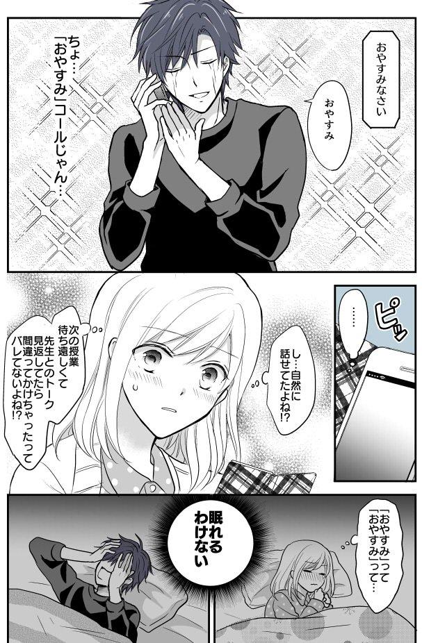 JKと家庭教師の漫画25「おやすみ前に」