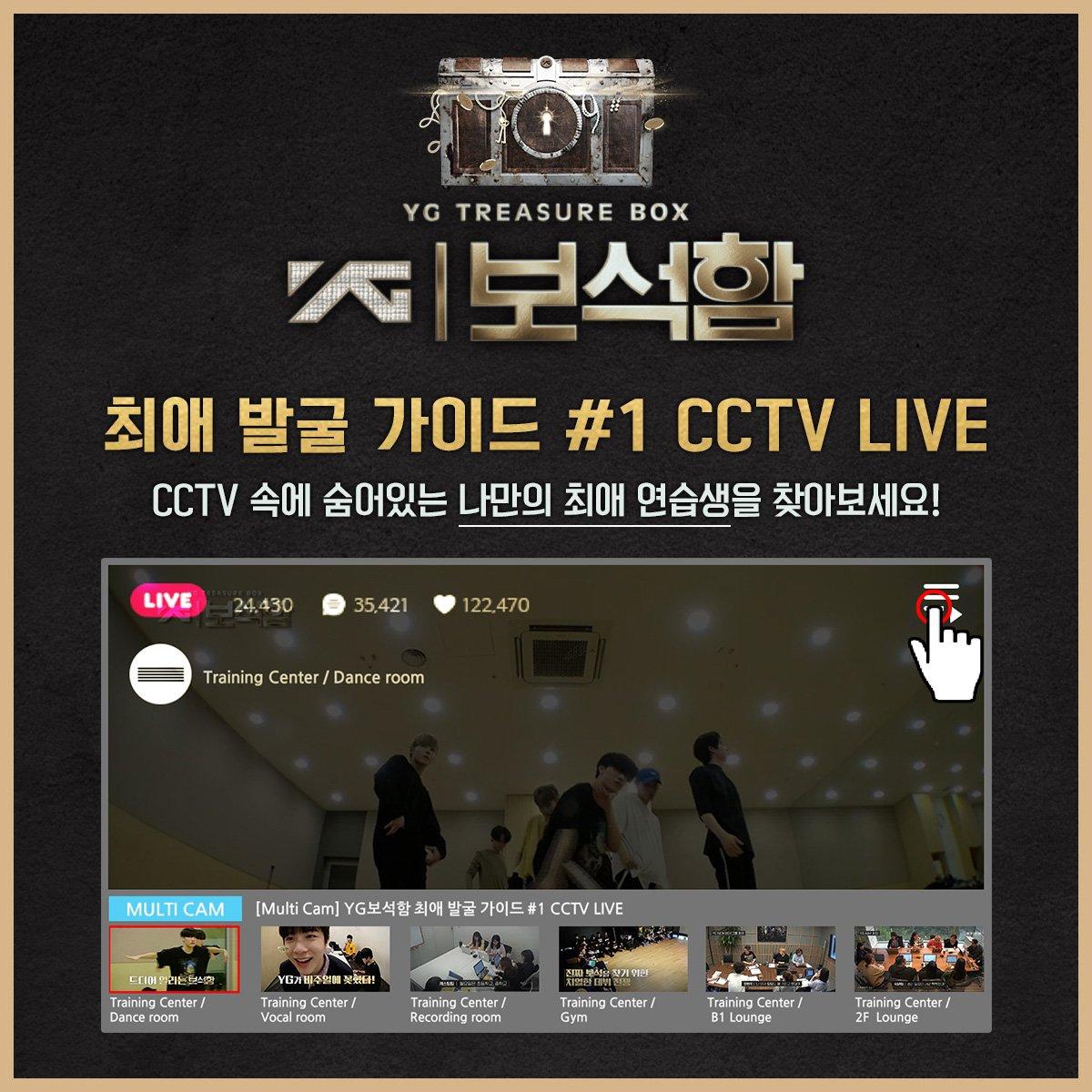 YG 보석함 | 최애 발굴 가이드#1 <CCTV LIVE>  YG 트레이닝 센터와 연습생들의 숙소에 설치된 9대의 CCTV 영상을 11월 16일 밤 8시부터 10시까지, 2시간 동안 전격 공개합니다!     _첫방#YG보석함송#YG_TREASURE_BOX #CCTVLIVE #YG보석함_첫방송 #VLIVE_10PM#JTBC2_YOUTUBE_MIDNIGHT#YG