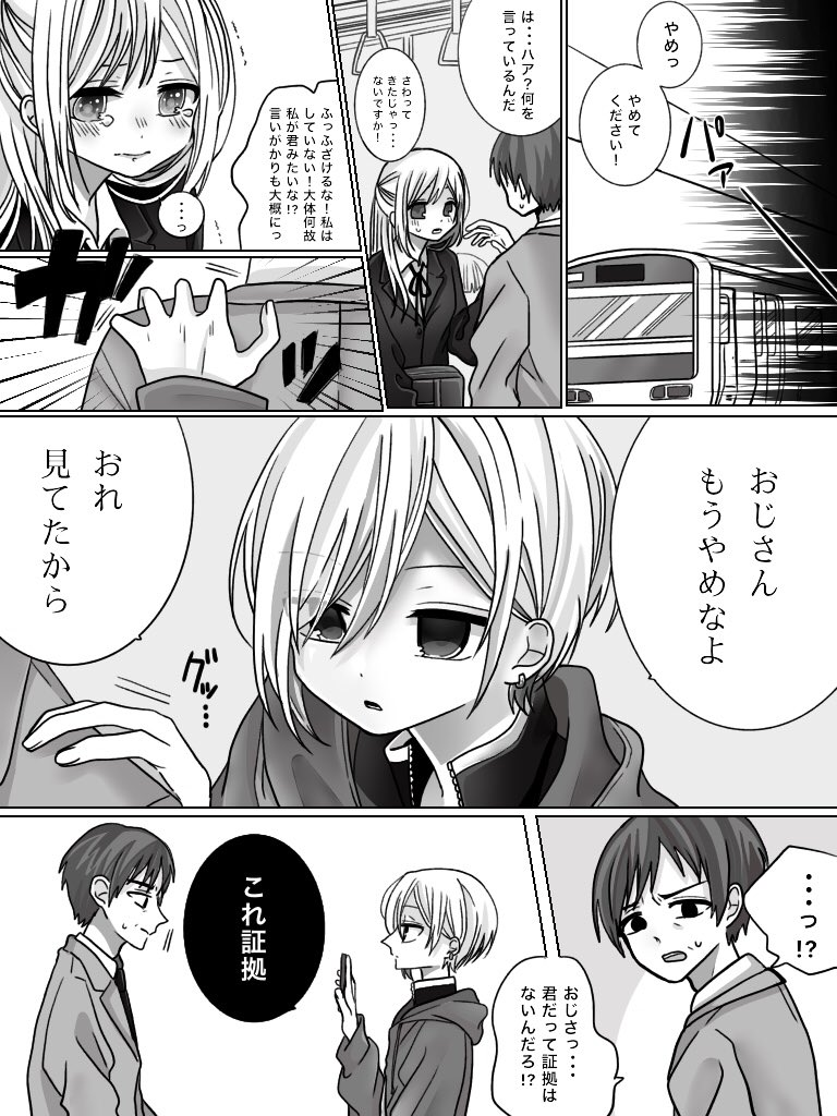 イケメンJK×女装ショタ…①