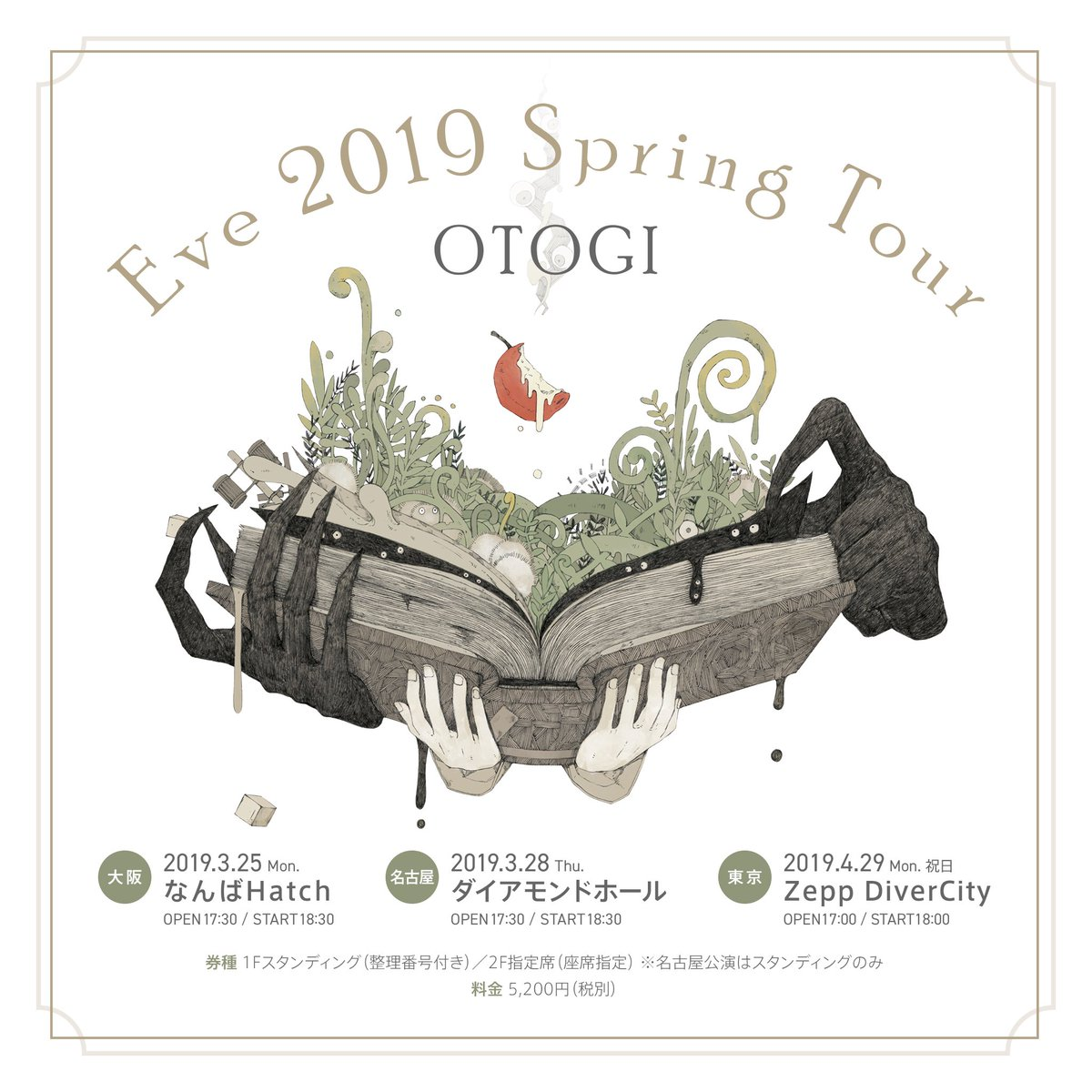■2019 春ワンマンツアー 〜おとぎ〜東名阪で開催が決定しました!ちょっと先だけど来年の春よかったら遊びにきてね。特設
