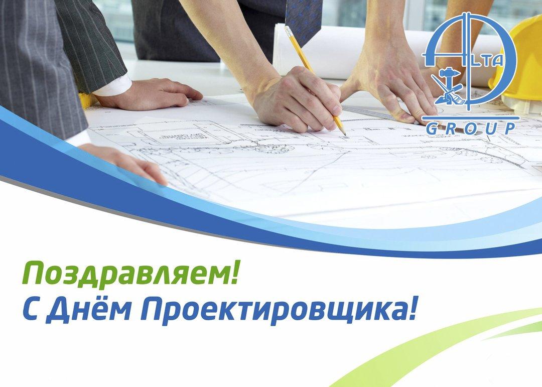 Открытки день проектировщика 2018
