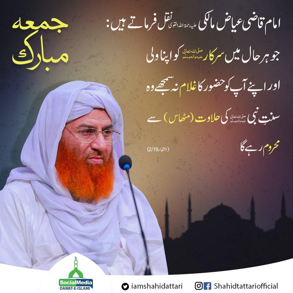 #JummaMubarak to All #Jummah #Friday #JummahMubarak #الجمعه #يوم_الجمعه<br>http://pic.twitter.com/Pv78ntNAS6