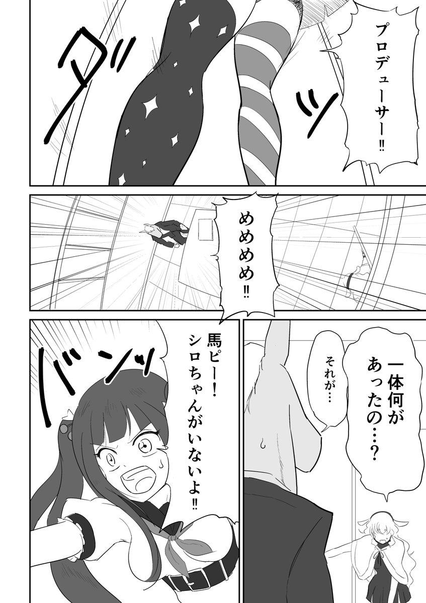 RT @MitsuiPaper: アイドル部兵姫漫画③ 「開戦」  #SiroArt  #アイドル部 #ばあちゃる https://t.co/XKnvkL2gZM