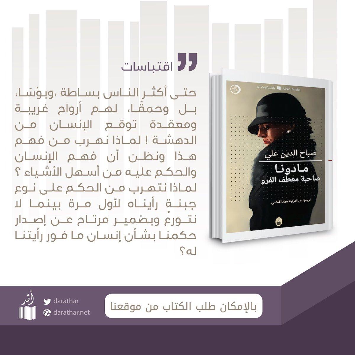 كتاب مادونا صاحبة معطف الفرو pdf