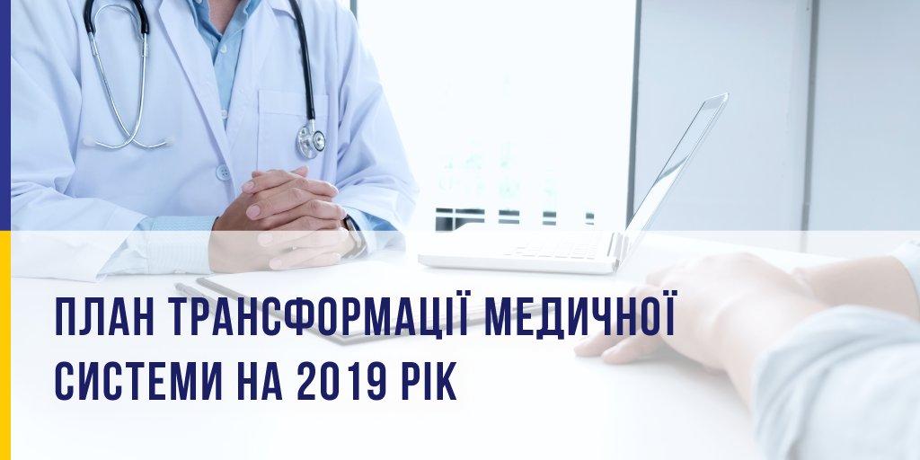 Міністерство охорони здоров я України on Twitter